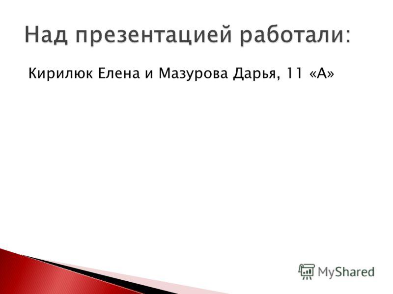 Кирилюк Елена и Мазурова Дарья, 11 «А»