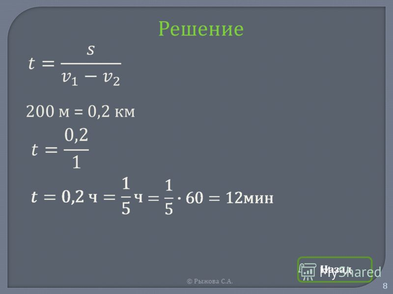 © Рыжова С. А. 8 Решение 200 м = 0,2 км Назад