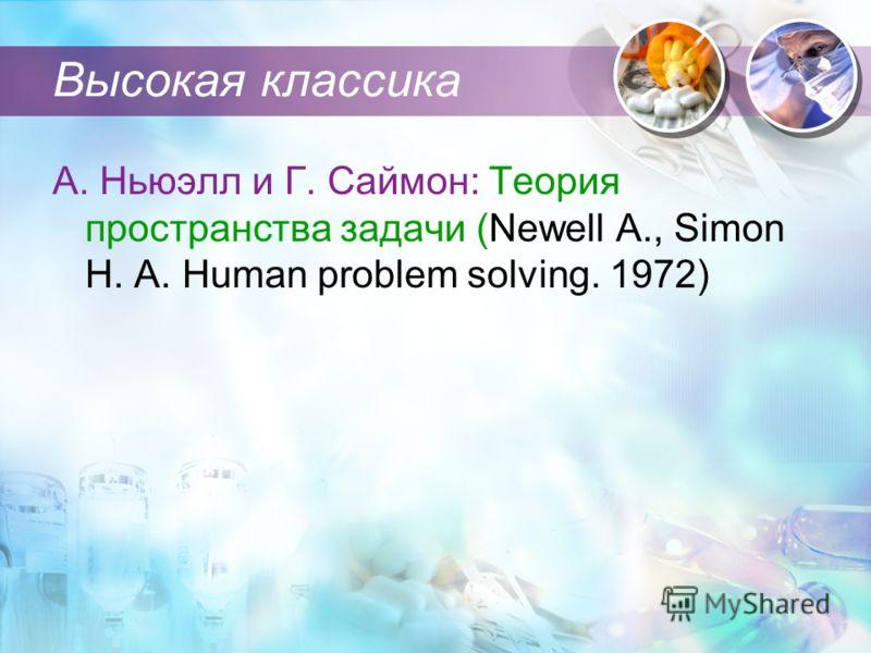 Высокая классика А. Ньюэлл и Г. Саймон: Теория пространства задачи (Newell A., Simon H. A. Human problem solving. 1972)