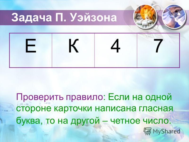 Задача П. Уэйзона ЕК47 Проверить правило: Если на одной стороне карточки написана гласная буква, то на другой – четное число.