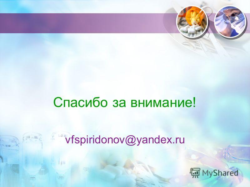 Спасибо за внимание! vfspiridonov@yandex.ru
