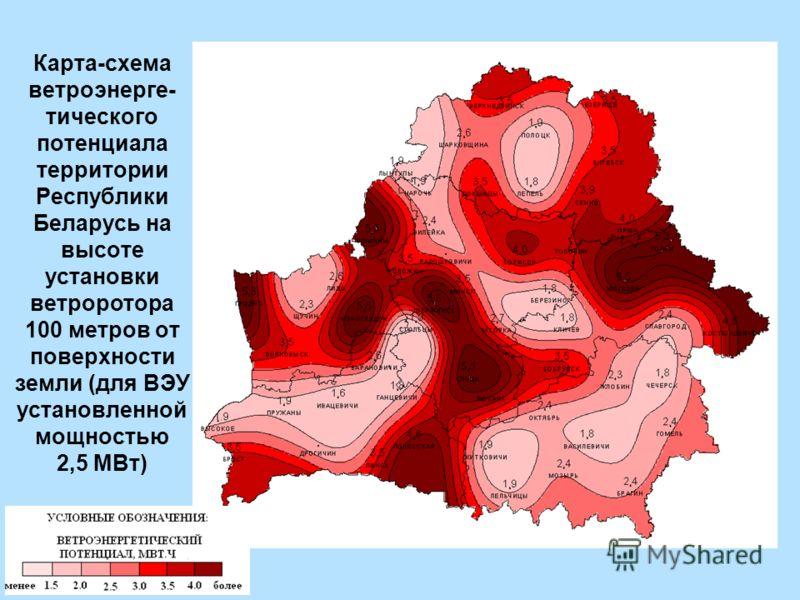 Карта-схема ветроэнерге- тического потенциала территории Республики Беларусь на высоте установки ветроротора 100 метров от поверхности земли (для ВЭУ установленной мощностью 2,5 МВт)