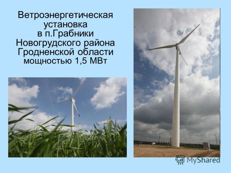 Ветроэнергетическая установка в п.Грабники Новогрудского района Гродненской области мощностью 1,5 МВт