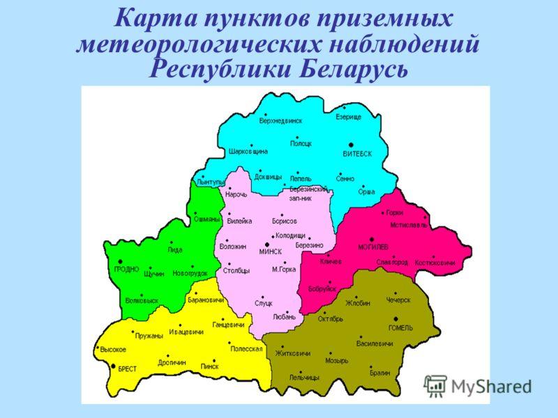 Карта пунктов приземных метеорологических наблюдений Республики Беларусь