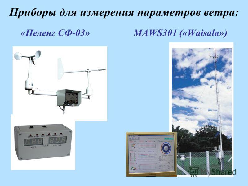 Приборы для измерения параметров ветра: «Пеленг СФ-03» МАWS301 («Waisala»)