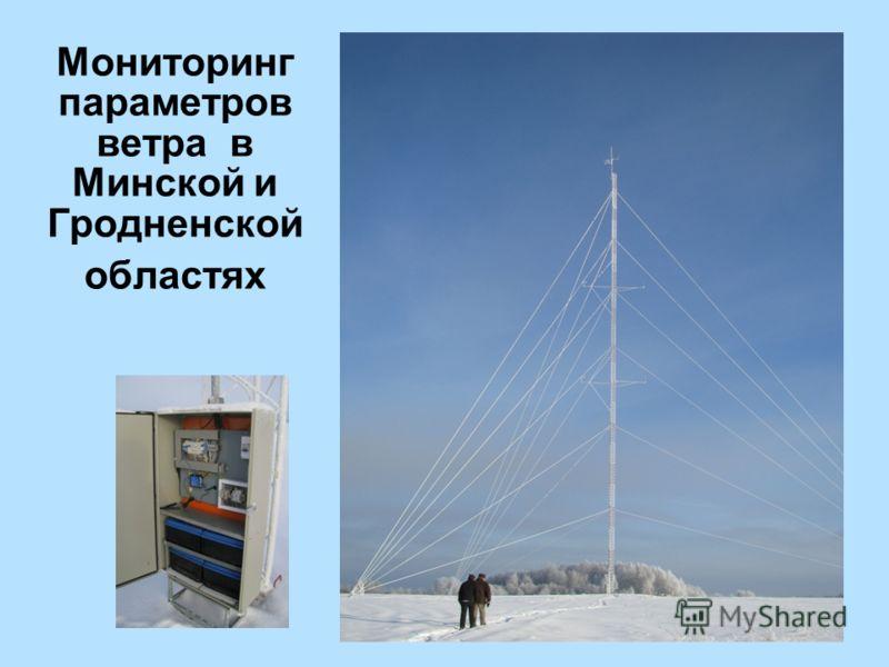 Мониторинг параметров ветра в Минской и Гродненской областях