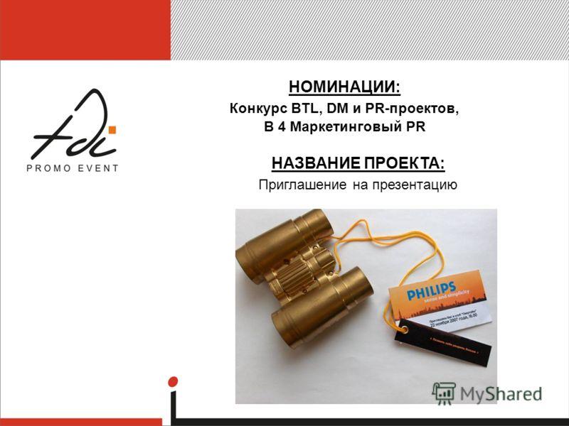 НОМИНАЦИИ: Конкурс BTL, DM и PR-проектов, B 4 Маркетинговый PR НАЗВАНИЕ ПРОЕКТА: Приглашение на презентацию
