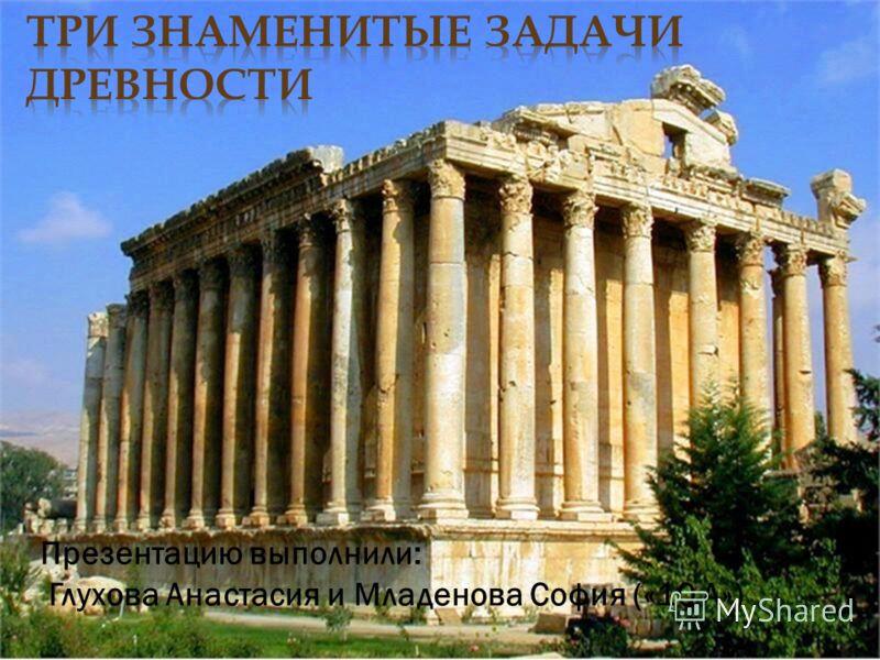 Презентацию выполнили: Глухова Анастасия и Младенова София («10 А»)