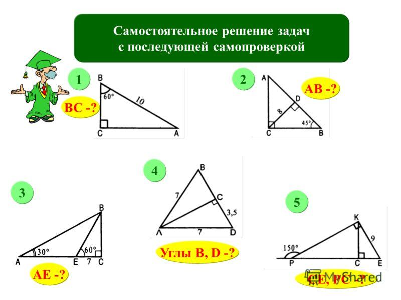 Самостоятельное решение задач с последующей самопроверкой 1 ВС -? 2 АВ -? 5 4 3 СЕ, РС -? Углы B, D -? АЕ -?