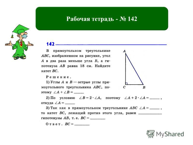Рабочая тетрадь - 142