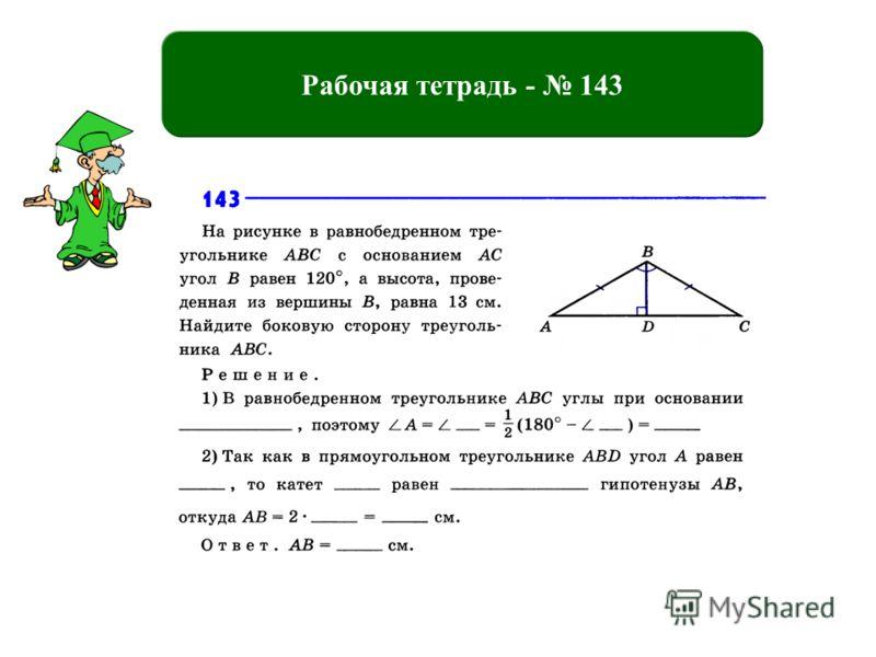 Рабочая тетрадь - 143