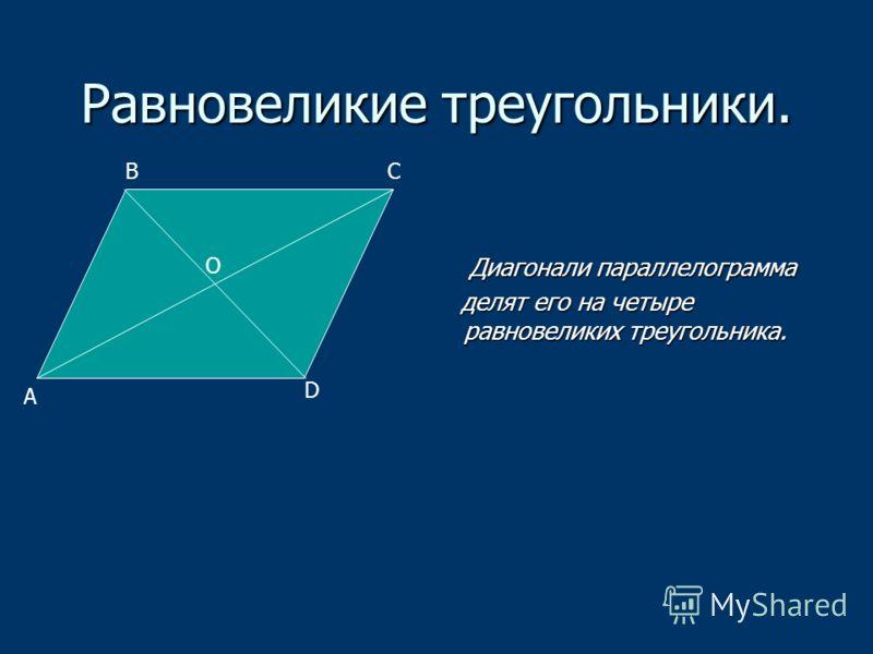 Диагонали параллелограмма Диагонали параллелограмма делят его на четыре равновеликих треугольника. делят его на четыре равновеликих треугольника. А ВС D O Равновеликие треугольники.