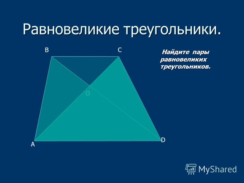 Найдите пары равновеликих треугольников. А ВС D O