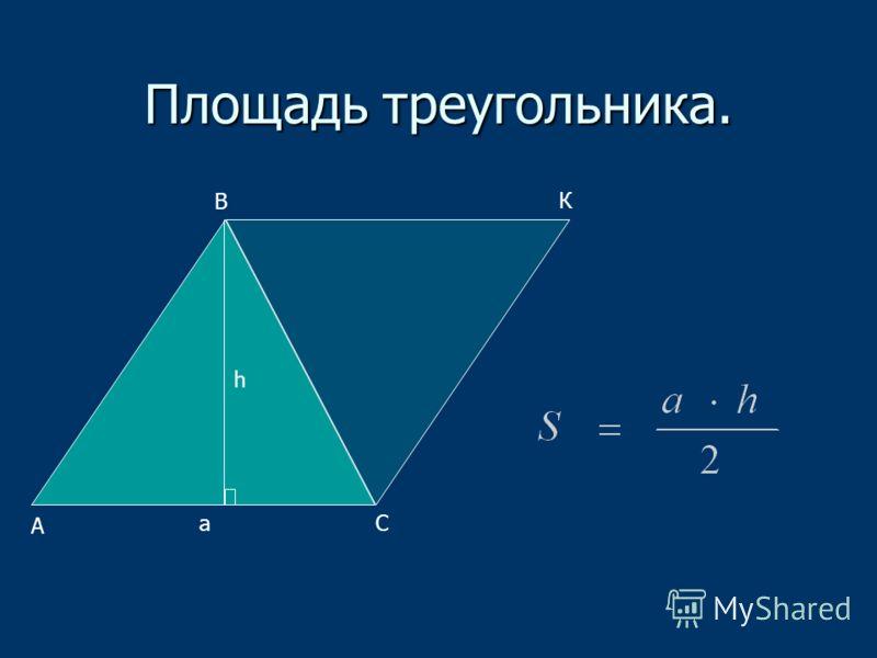 Площадь треугольника. А В С К а h