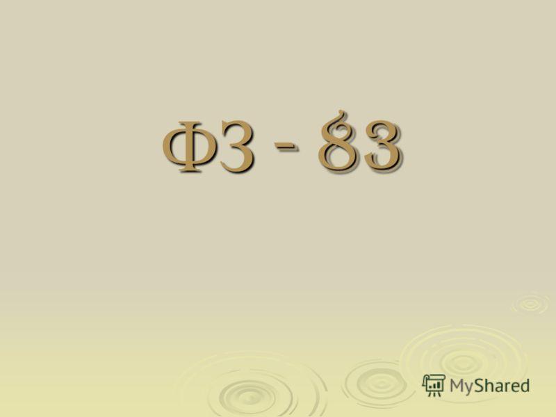 ФЗ - 83