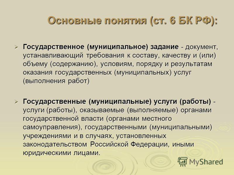 Основные понятия (ст. 6 БК РФ): Государственное (муниципальное) задание - документ, устанавливающий требования к составу, качеству и (или) объему (содержанию), условиям, порядку и результатам оказания государственных (муниципальных) услуг (выполнения