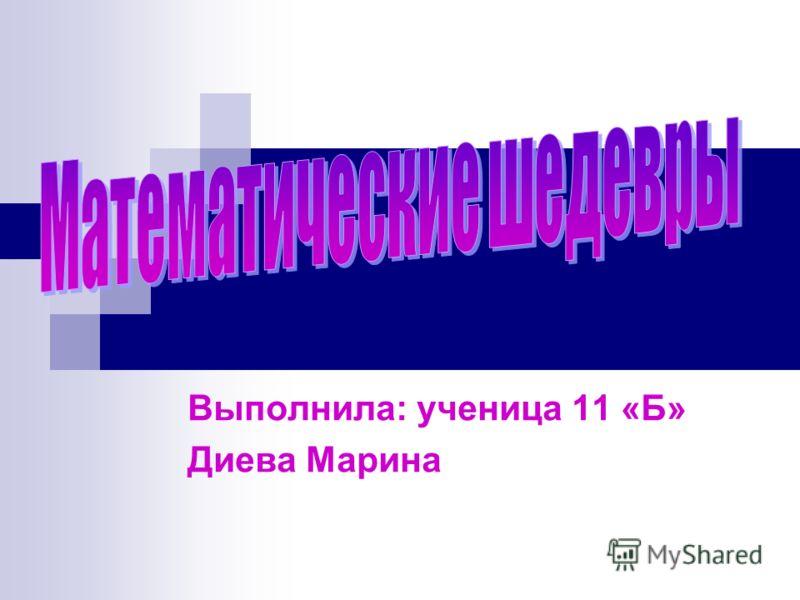 Выполнила: ученица 11 «Б» Диева Марина