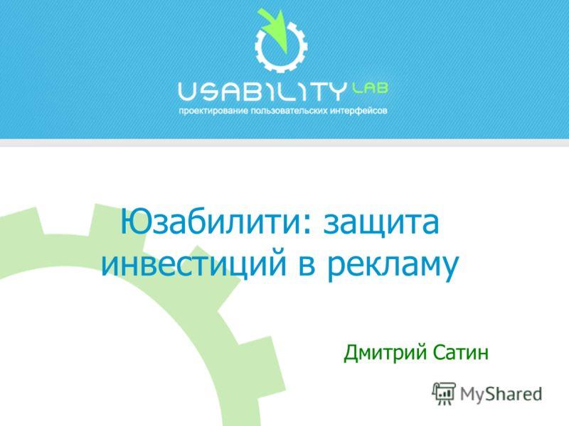 Юзабилити: защита инвестиций в рекламу Дмитрий Сатин
