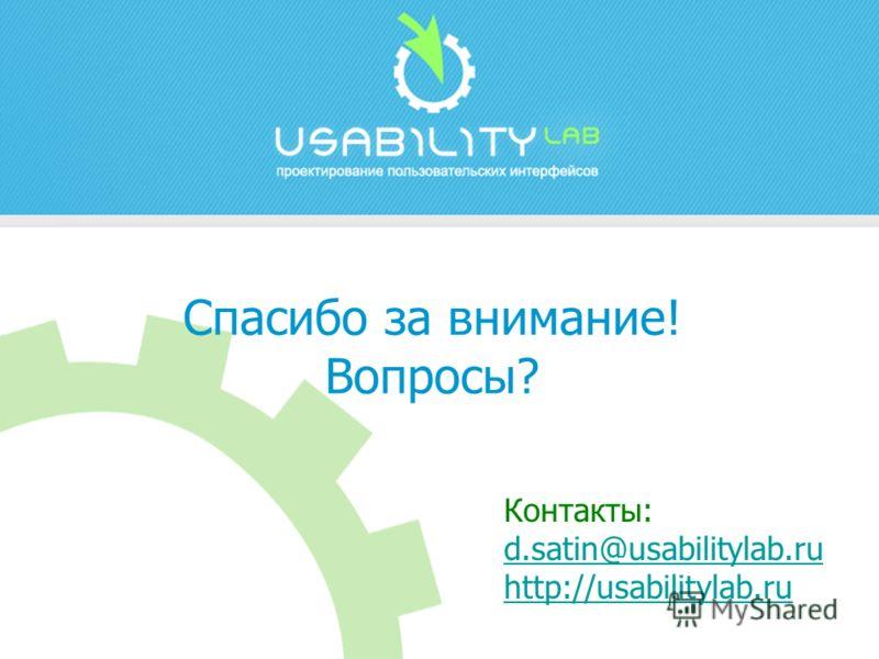 Спасибо за внимание! Вопросы? Контакты: d.satin@usabilitylab.ru http://usabilitylab.ru d.satin@usabilitylab.ru http://usabilitylab.ru