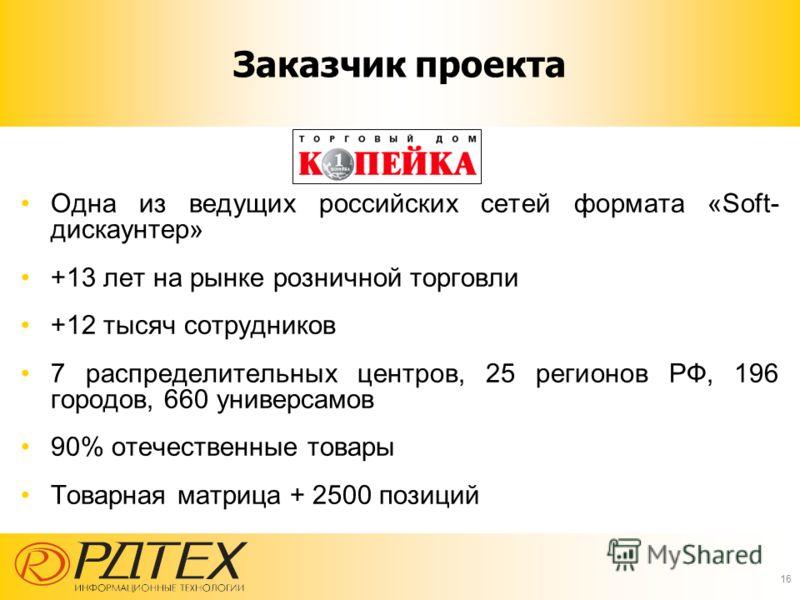 Одна из ведущих российских сетей формата «Soft- дискаунтер» +13 лет на рынке розничной торговли +12 тысяч сотрудников 7 распределительных центров, 25 регионов РФ, 196 городов, 660 универсамов 90% отечественные товары Товарная матрица + 2500 позиций З