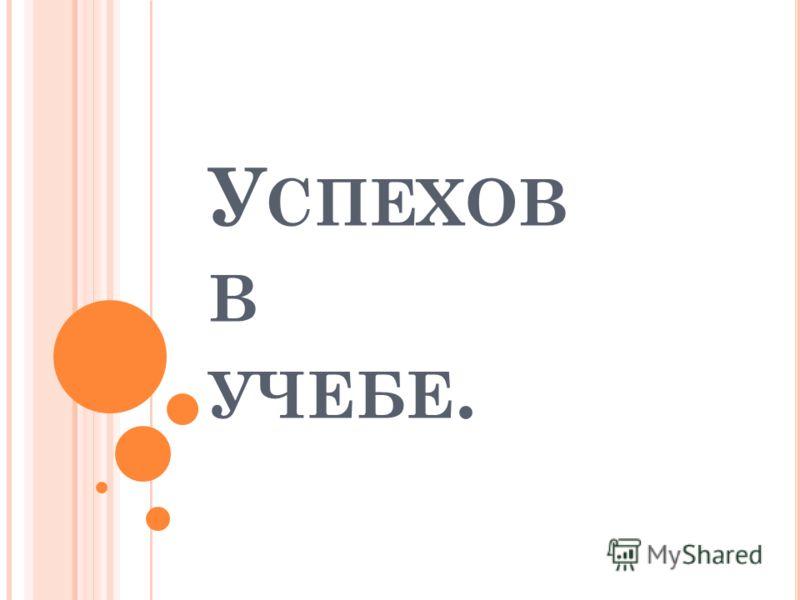 У СПЕХОВ В УЧЕБЕ.