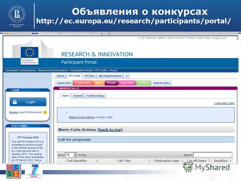 Объявления о конкурсах http://ec.europa.eu/research/participants/portal/