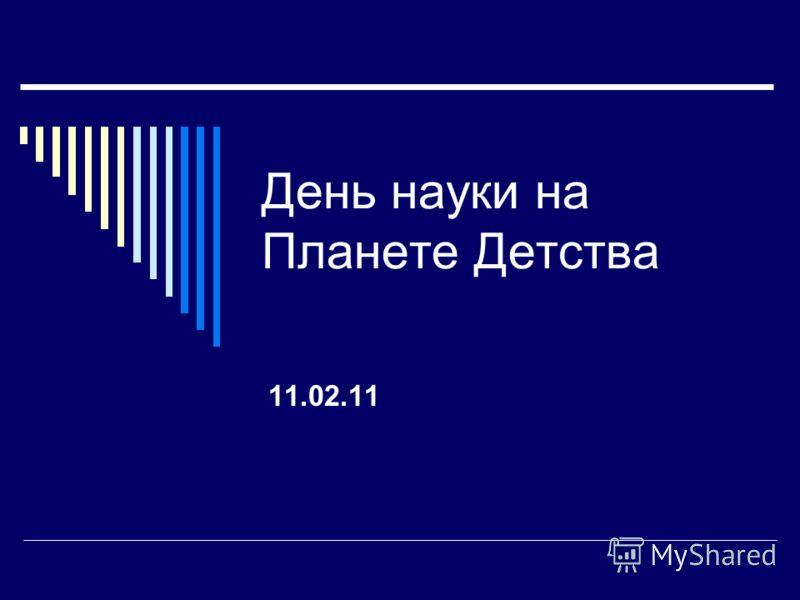 День науки на Планете Детства 11.02.11