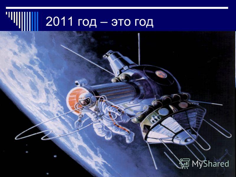 2011 год – это год Космонавтики