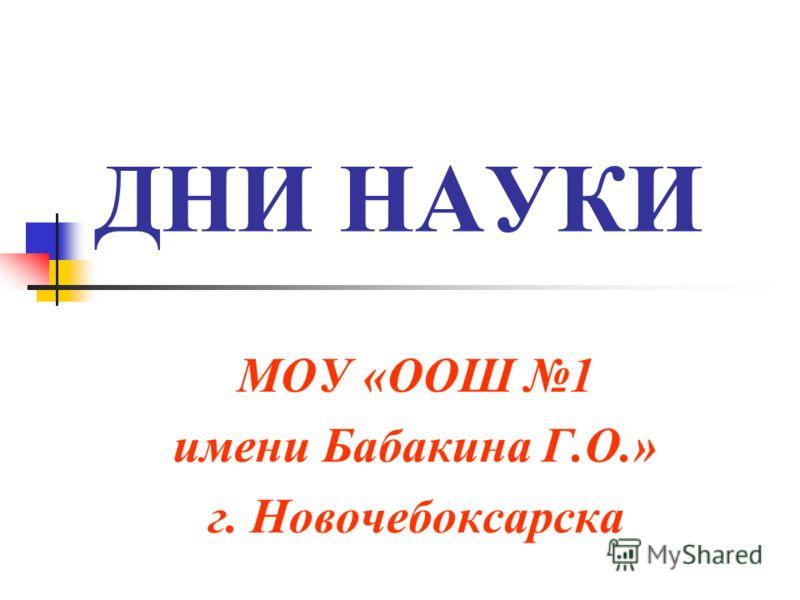 ДНИ НАУКИ МОУ «ООШ 1 имени Бабакина Г.О.» г. Новочебоксарска