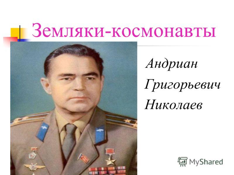 Земляки-космонавты Андриан Григорьевич Николаев