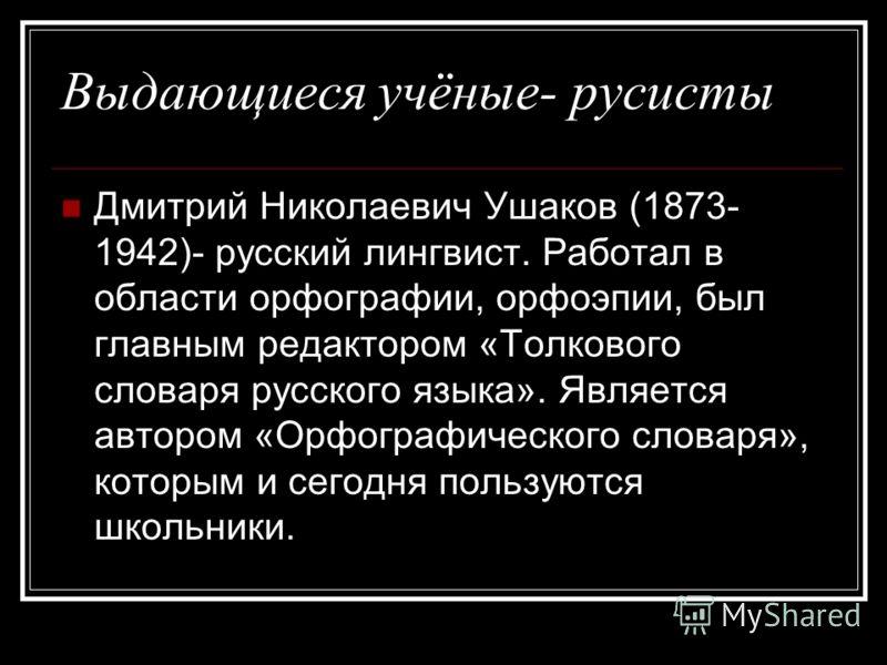 Русский язык- это национальный язык нашего народа. Русский язык – это язык науки, техники и культуры.