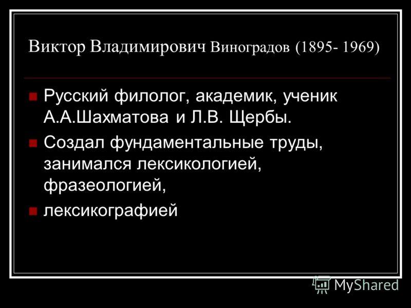 Александр Матвеевич Пешковский ( 1878- 1933) русский языковед. Его основные интересы лежали в области грамматики, и прежде всего синтаксиса. В 20-е годы создал оригинальные учебные книги для школьников и учителей