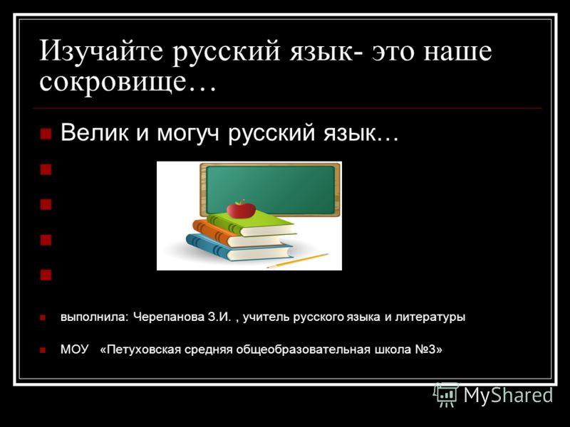 Овладей русской речью… Ты родной владеешь речью, бойко говоришь, Русский же неважно знаешь, мой малыш! Слушай потому поэта, будь прилежен впредь, чтоб могучей русской речью Хорошо владеть. Эта речь полна величья, гордой простоты, в ней прекрасных сло