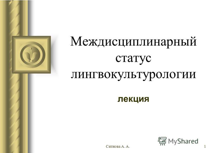 Ситнова А. А.1 Междисциплинарный статус лингвокультурологии лекция