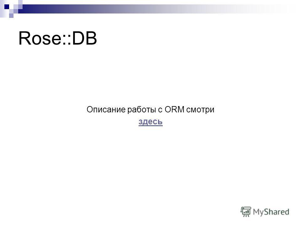 Rose::DB Описание работы с ORM смотри здесь