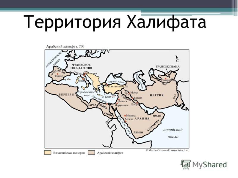 Территория Халифата