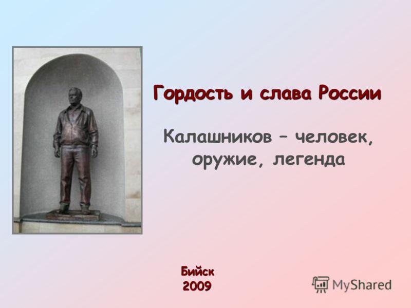 Гордость и слава России Бийск2009 Калашников – человек, оружие, легенда