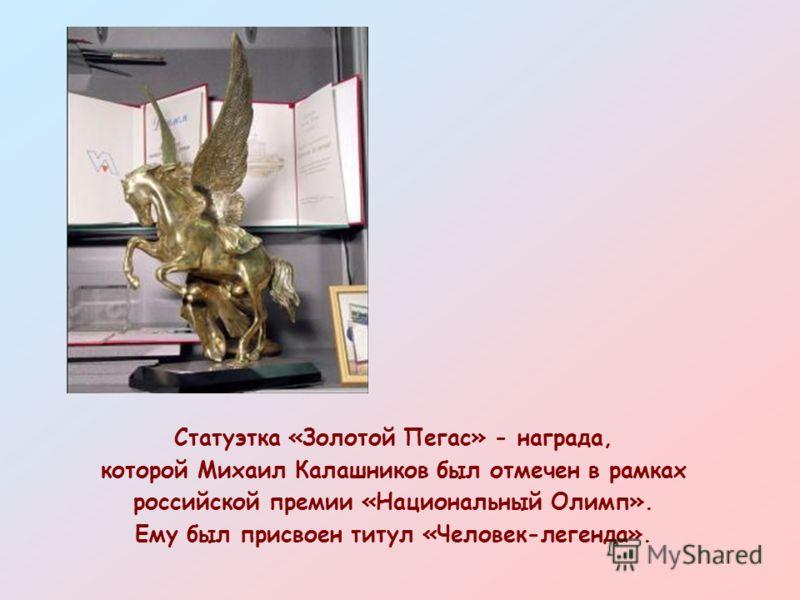 Статуэтка «Золотой Пегас» - награда, которой Михаил Калашников был отмечен в рамках российской премии «Национальный Олимп». Ему был присвоен титул «Человек-легенда».
