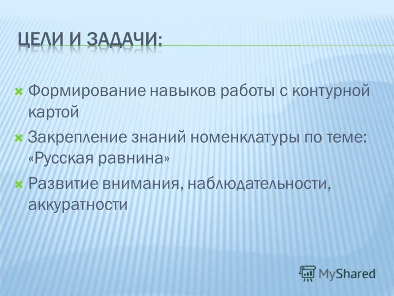 Русская равнина развитие внимания