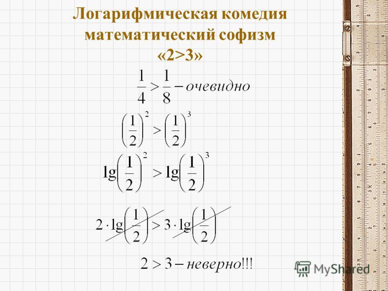 Логарифмическая комедия математический софизм «2>3»