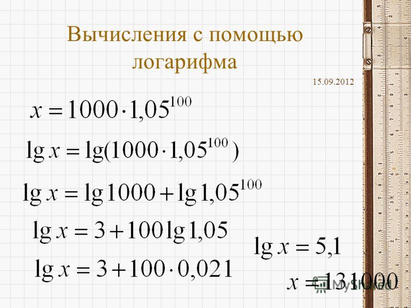 Вычисления с помощью логарифма 15.09.2012 26