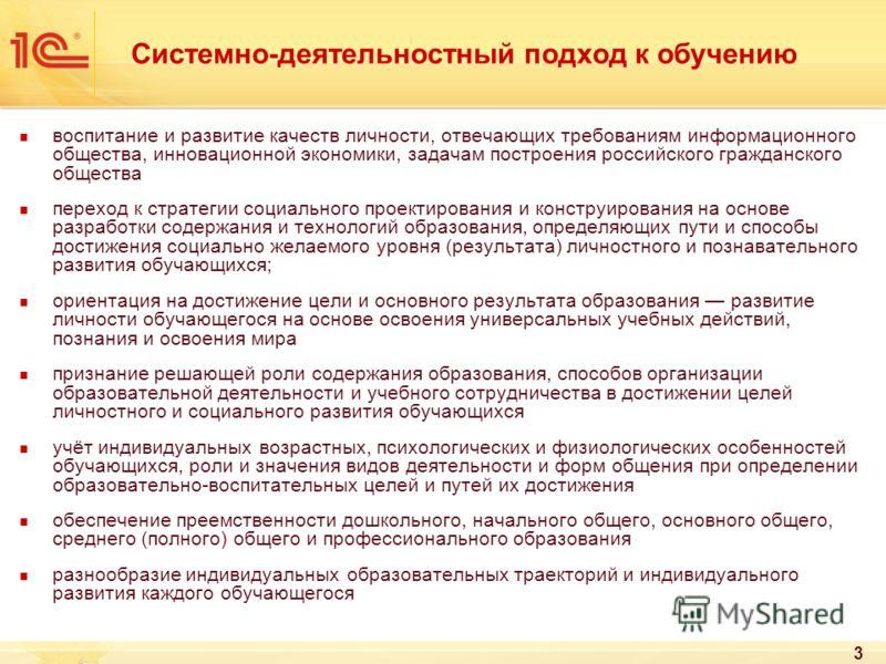 3 Системно-деятельностный подход к обучению воспитание и развитие качеств личности, отвечающих требованиям информационного общества, инновационной экономики, задачам построения российского гражданского общества переход к стратегии социального проекти