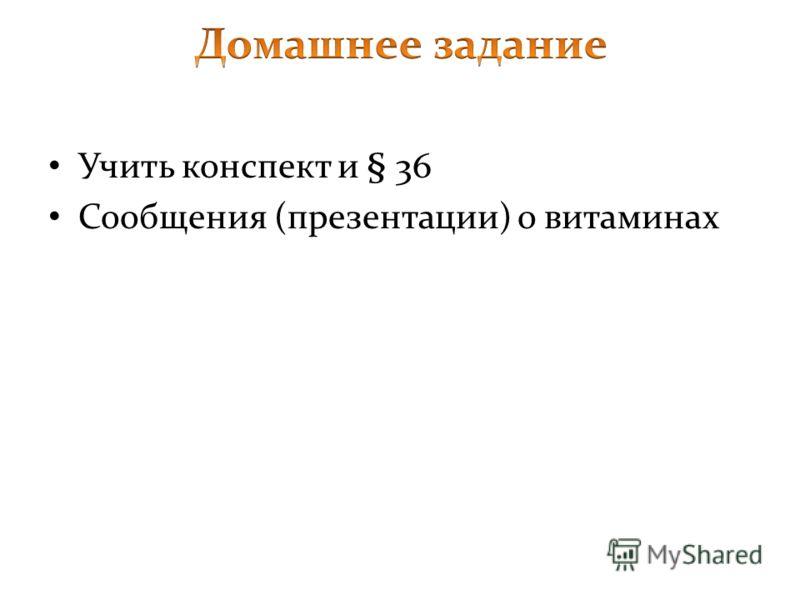 Учить конспект и § 36 Сообщения (презентации) о витаминах