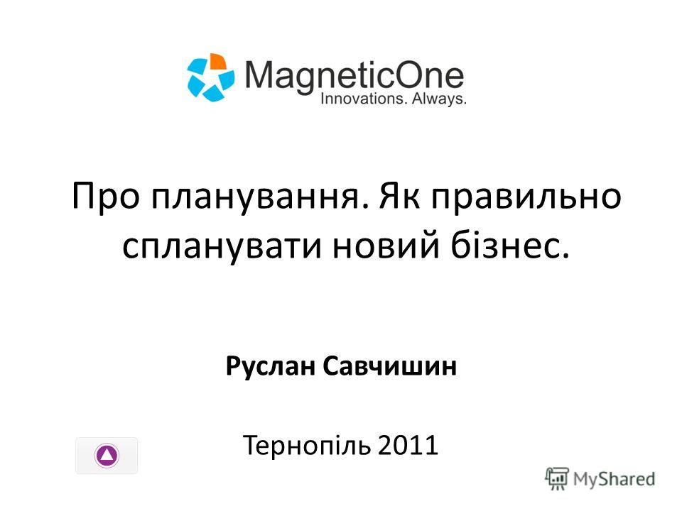 Про планування. Як правильно спланувати новий бізнес. Руслан Савчишин Тернопіль 2011