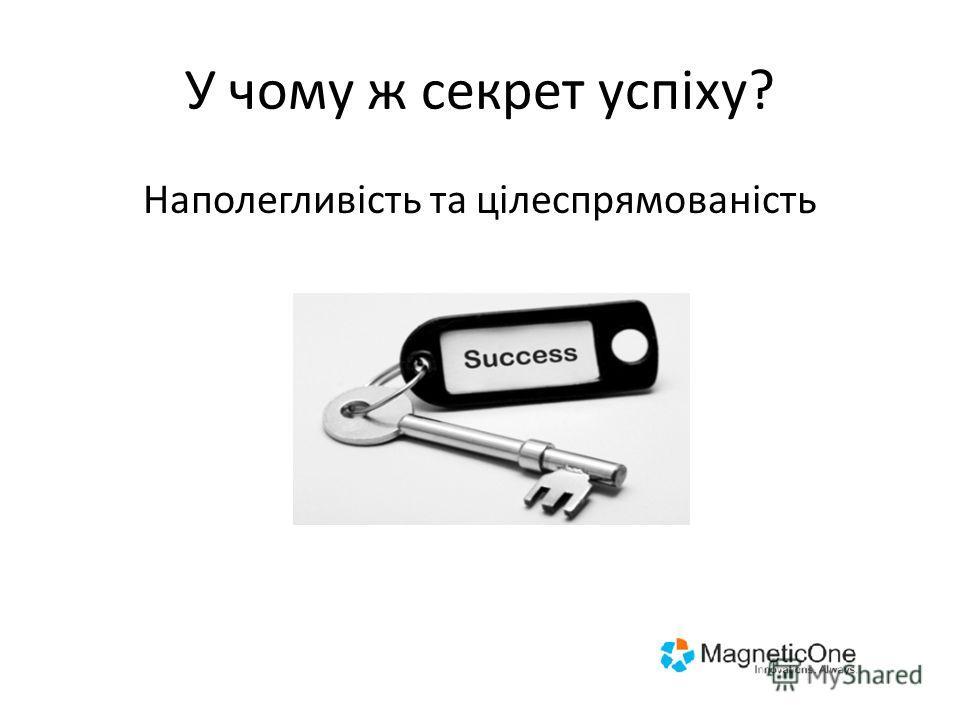 У чому ж секрет успіху? Наполегливість та цілеспрямованість