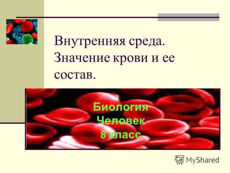 Доклад на тему значение крови и ее состав 3821
