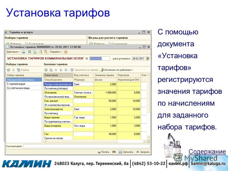 С помощью документа «Установка тарифов» регистрируются значения тарифов по начислениям для заданного набора тарифов. Содержание Установка тарифов