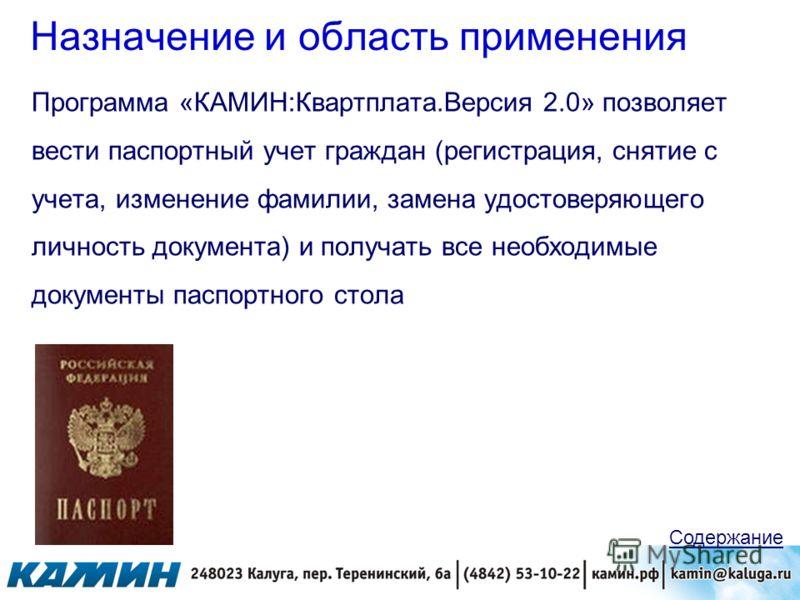 Программа «КАМИН:Квартплата.Версия 2.0» позволяет вести паспортный учет граждан (регистрация, снятие с учета, изменение фамилии, замена удостоверяющего личность документа) и получать все необходимые документы паспортного стола Назначение и область пр