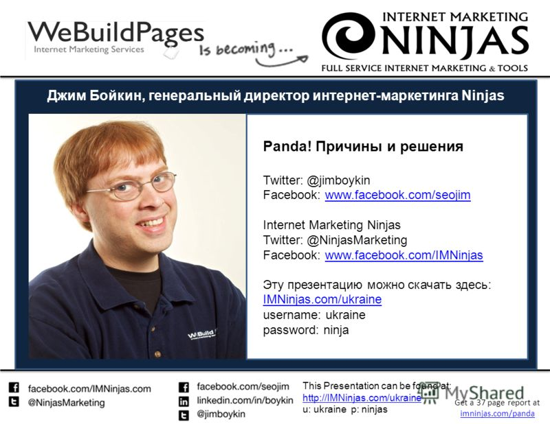 This Presentation can be found at: http://IMNinjas.com/ukraine http://IMNinjas.com/ukraine u: ukraine p: ninjas Get a 37 page report at imninjas.com/panda imninjas.com/panda Джим Бойкин, генеральный директор интернет-маркетинга Ninjas Panda! Причины