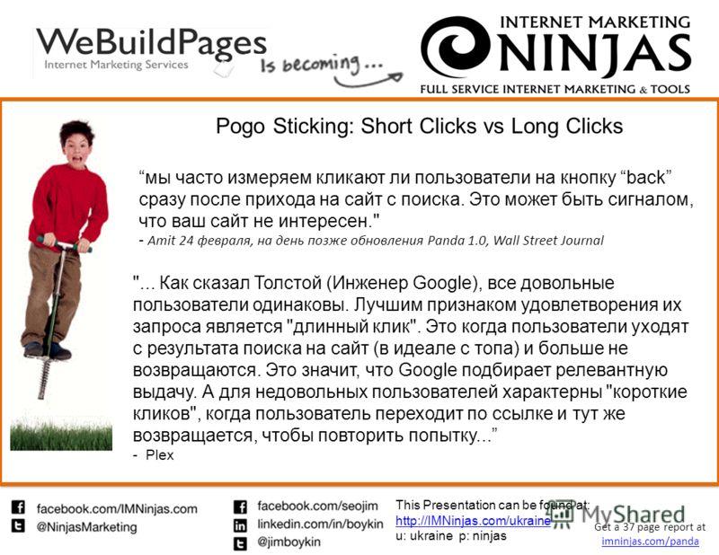 This Presentation can be found at: http://IMNinjas.com/ukraine http://IMNinjas.com/ukraine u: ukraine p: ninjas Get a 37 page report at imninjas.com/panda imninjas.com/panda мы часто измеряем кликают ли пользователи на кнопку back сразу после прихода